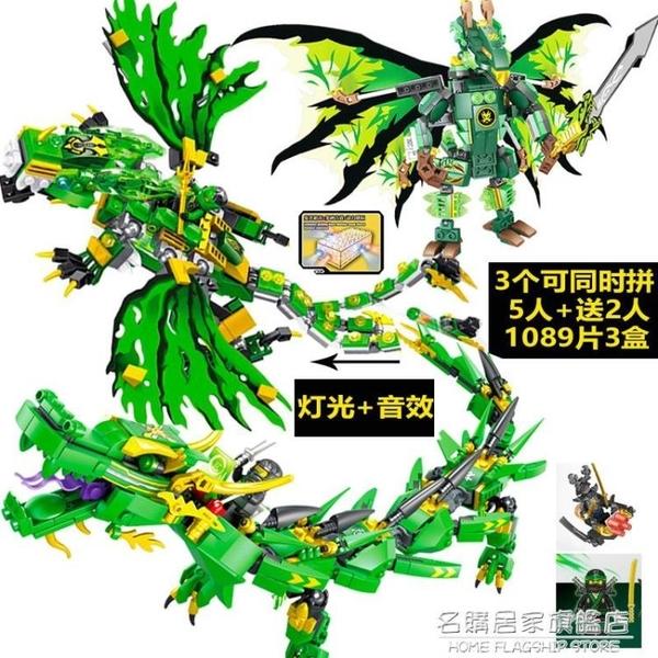兼容樂高積木幻影忍者恐龍侏羅紀巨龍飛龍男孩子拼裝玩具龍族機甲 名購居家