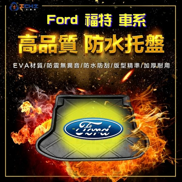 【一吉】Ford 全車系 防水托盤 /EVA材質/ escpae kuga focus imax fiesta 防水托盤