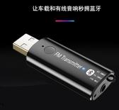 USB車載FM藍芽接收器發射