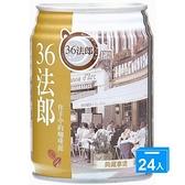 味全36法郎-典藏拿鐵咖啡240ml*24入(箱)【愛買】