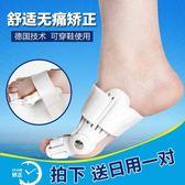 大腳趾拇指外翻矯正器日夜用成人可穿鞋男女士大腳骨拇外翻分趾器 中秋烤盤88折爆殺