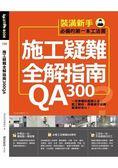 施工疑難全解指南300QA:一定要懂的基礎工法、監工驗收,照著做不出錯,裝潢好安