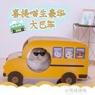 貓抓板貓玩具貓咪用品大型貓窩汽車貓抓板磨爪器耐磨不掉屑護沙 【全館免運】