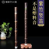 紫竹笛子樂器中小學生成人兒童初學者六孔零基礎入門哨笛 【創時代3c館】