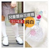 【esoxshop】SOCKS 小公主 蝴蝶結蕾絲兒童半統襪 │MIT台灣製造《造型襪/中統襪/及膝襪/膝下襪》