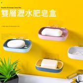 【超取399免運】無痕粘貼雙層瀝水肥皂盒 壁掛式瀝水香皂架 創意皂盒