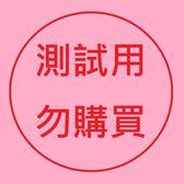0327 Ming 測試請勿購買3