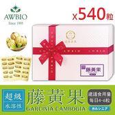 超級水溶性藤黃果萃取膠囊共540粒(3盒)【美陸生技AWBIO】