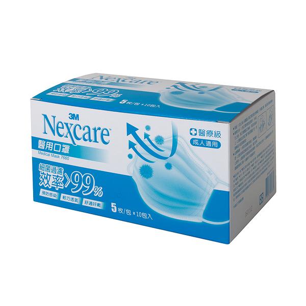 3M 醫用口罩(藍色 50入/盒)#7660