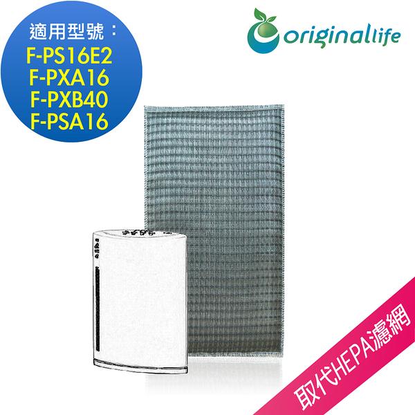Panasonic F-PXA16、F-PSA16、F-PS16E2、F-PXB40【Original life】空氣清淨機濾網 超淨化長效可水洗