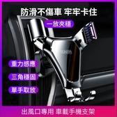【現貨】車載手機支架汽車用小車內出風口放車上多功能固定神器導航支撐夾