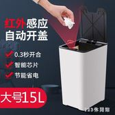 廚房臥室創意帶蓋自動垃圾筒大號智能感應垃圾桶家用客廳衛生間LB15708【123休閒館】