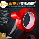 30mm捲狀壓克力透明雙面膠帶 防水無痕貼 超黏性膠條 無殘膠【WA199】《約翰家庭百貨
