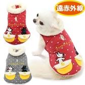 【PET PARADISE 寵物精品】Gaspard et Lisa 星星厚毛外套/紅(DS) 秋冬新品 寵物衣服