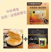中秋禮盒 起士太陽餅禮盒 8入* 3 盒+商用綜合熱咖啡豆*3包再贈送一盒黑糖珍奶禮盒*1