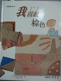 【書寶二手書T5/少年童書_EY9】我喜歡棕色_許玉燕譯