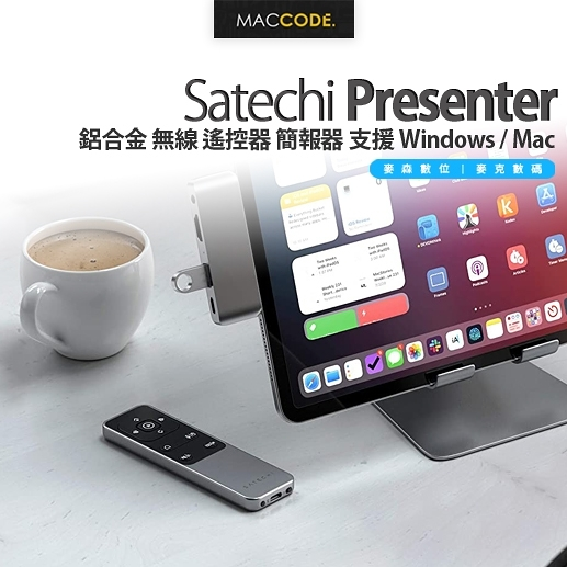 Satechi R2 Presenter 多媒體 遙控器 簡報器 支援 Keynote / PPT iPad Macbook