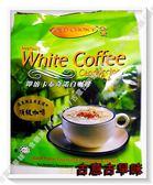 古意古早味 卡布奇諾白咖啡(金寶/20包/每包25g)懷舊零食 濃郁 馬來西亞 飲品