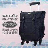 WALLABY 袋鼠牌 20吋 素色 大容量 拉桿後背包 黑色 HTK-1725-20BK