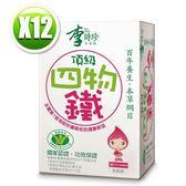 李時珍頂級四物鐵(50mlx6入/盒)x12