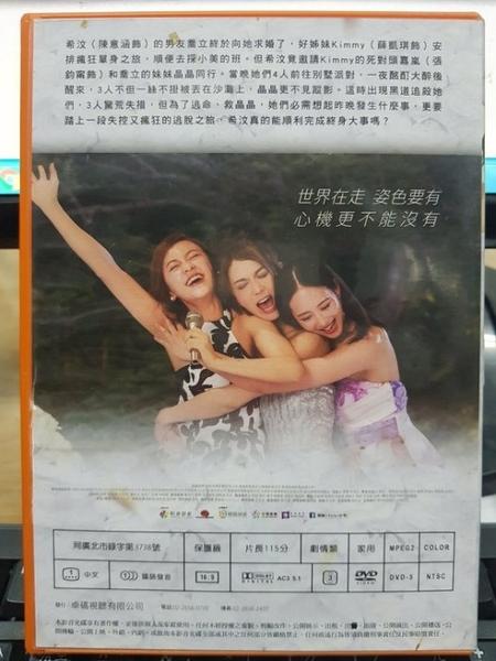 挖寶二手片-D07-030-正版DVD-華語【閨蜜2】-薛凱琪 陳意涵 張鈞甯(直購價)