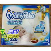 [COSCO代購]   W126073 Moony 日本頂級版紙尿褲 84片 X3包 S 兩組