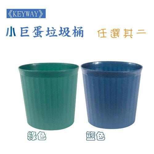《KEYWAY》小巨蛋垃圾桶S(2入) 顏色任選