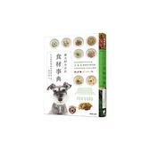 愛犬的全方位食材事典(鮮食與藥膳的完美呈現.144種食材完整分析.用食療保養愛犬