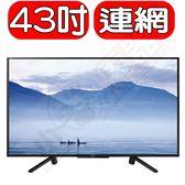 SONY索尼【KDL-43W660F】43型FHD安卓連網平面電視