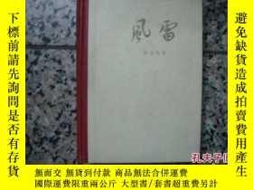 二手書博民逛書店罕見風雪,精裝第一部64年1版1印Y13255 陳登科 中國青年