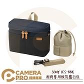 ◎相機專家◎ SONY LCS-BBK 相機專用軟質攜行包 袋中袋設計 保護包 相機內袋 相機包 附背帶 公司貨
