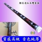 中國笛 [網音樂城] 解兵 老紅木 曲笛 梆笛 笛子 雙套 DIZI (贈 錦囊 明貴笛膜)