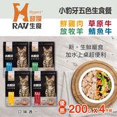 【毛麻吉寵物舖】HyperrRAW超躍 小豹牙五色生鮮餐 綜合口味 200克 四件組