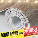 10平方加厚地板革pvc地板墊耐磨防水家...