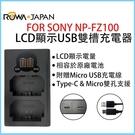 ROWA 樂華 FOR SONY NP-FZ100 FZ100 LCD顯示 Micro USB / Type-C USB 雙槽充電器