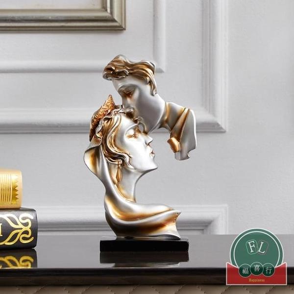 創意抽象藝術情侶擺件客廳酒柜書房裝飾品人物雕塑工藝品結婚禮物【福喜行】