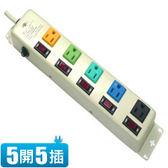 安全大師 5開5插電腦電源延長線3.6米 SG-1-1