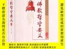 全新書博民逛書店中國佛教哲學要義(上下卷)Y223444 方立天 著 宗教文化出