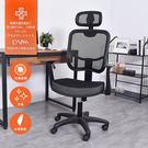 電腦椅 辦公椅 書桌椅 凱堡 three 獨家日本大和抗菌防臭 電腦椅/辦公椅【A12757】