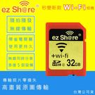 EGE 一番購】ez Share 易享派...