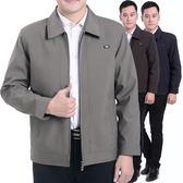 春裝外套中年男士夾克休閑男裝外套春秋季中老年人夾克爸爸裝外衣 生活樂事館