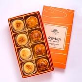 御點 綜合8入禮盒 漢坊金沙小月*4+蛋黃酥*4(蛋奶素)