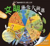 (二手書)HOW酷立體科學大百科:文明進化大演進
