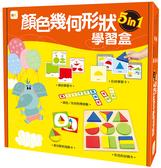 【東雨】顏色幾何形狀學習盒5in1←益智 桌上 遊戲 邏輯 認知