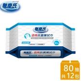 【無塵氏】酒精抗菌擦拭布 消毒抗菌酒精濕紙巾(80抽x12包)-箱購