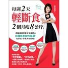 每週2天輕斷食2個月瘦8公斤(高醫減重班美女營養師的台