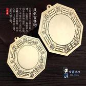 八卦鏡 純銅八卦鏡凸鏡太極八卦鏡凸面鏡銅風水鏡家居風水擺件T 2款