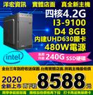 【8588元】全新第九代I3-9100四...
