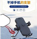 電動車手機機支架自行車外賣手機架摩托車手機導航支架帶usb充電 完美情人館