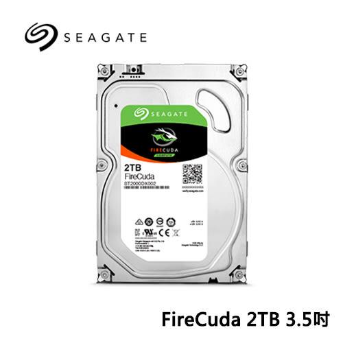 Seagate FireCuda 火梭魚 2TB 3.5吋固態混合硬碟(ST2000DX002)